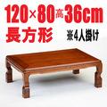 家具調こたつ  長方形【大町】 120cm幅 4人用