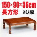 家具調こたつ長方形150  【大町150】 150cm幅 6人用