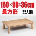 こたつテーブル  【嵐山150】150cm幅 長方形 6人用 (人感センサースイッチ付き)