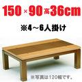 こたつテーブル ブラウン 【やすらぎ150】150cm幅 6人用
