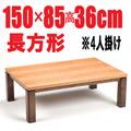 こたつ おしゃれ 【チェリー 150HL】150cm幅長方形 6人用 2012年新製品