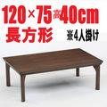 こたつテーブル 【ファイン 120】120cm (フラットヒーター採用)長方形