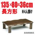 高級家具調こたつ【蔵しき135】135cm 折れ脚 長方形