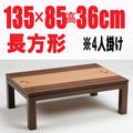 こたつテーブル長方形おしゃれな 【リッチ135】135cm幅長方形 4人用