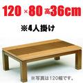 こたつテーブル ブラウン 【やすらぎ120】120cm幅 2-4人用
