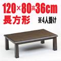 家具調 こたつ 【湯沢120】120cm幅 長方形 4人用