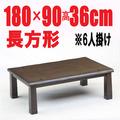 家具調こたつ 【湯沢180】180cm幅 長方形 8人用