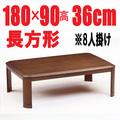 こたつテーブル長方形180 大きい【RD-180GT】 180cm幅 8人用