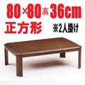 こたつテーブル【RT-80GT】正方形80cm幅 2人用