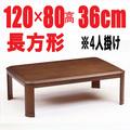 こたつテーブル120【RD-120GT】長方形120cm幅 4人用