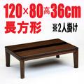 こたつテーブル 【ローザ120GL】120cm幅長方形 4人用
