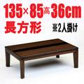 こたつテーブル 【ローザ135GL】135cm幅長方形 4人用