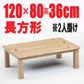 こたつテーブル長方形 【三条120】120cm幅  4人用