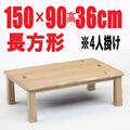 こたつテーブル長方形 【三条150】150cm幅 6人用