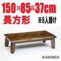 最高級・日本製のこたつ【天祥150】150cm長方形 継ぎ脚