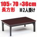 おしゃれな こたつテーブル 【ワイン105G】105cm幅 2人用